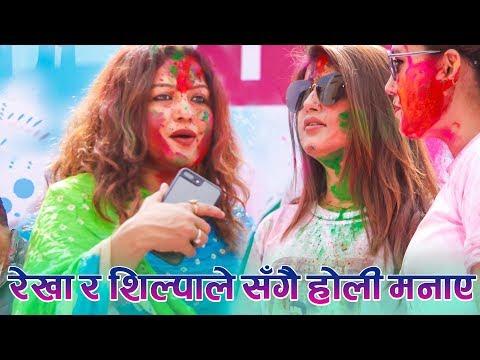रेखा र शिल्पाले सँगै हाेली मनाए-Rekha Thapa & Shilpa Pokharel Holi 2074