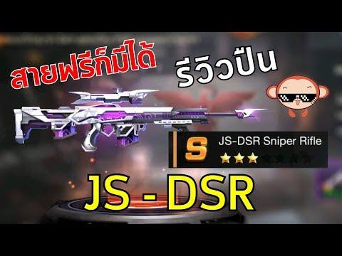 Garena Contra: Return - รีวิวปืน JS DSR ( สไนเทพที่สายฟรีก็มีได้ )