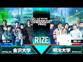 WHITE BULL DOG vs Wasted youth / RIZE BEST16 / マイナビDANCE ALIVE HERO'S 2019 FINAL