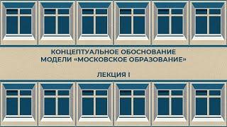 Цели и задачи курса по разработке модели «Московское образование»