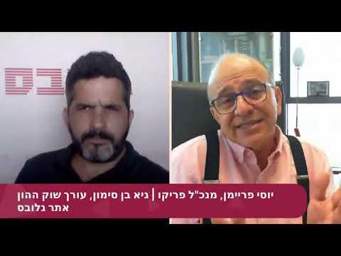 האם המירוץ לחיסון יקדים את החורף הקשה?, הישראלית שלא מפסיקה לככב,גיא בן סימון משוחח עם יוסי פריימן.