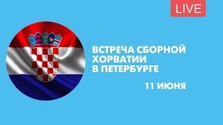 Прибытие сборной Хорватии. Онлайн-трансляция