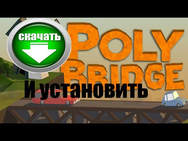 ??? ?????????? ???? Poly Bridge