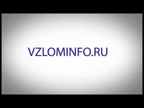 взлом вконтакте форум