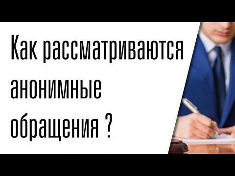 Вопрос: Как отправить электронное письмо анонимно?