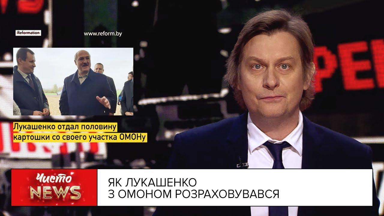 Новий ЧистоNews від 24.10.2020 Як Лукашенко з білоруським ОМОНом картоплею розраховувався