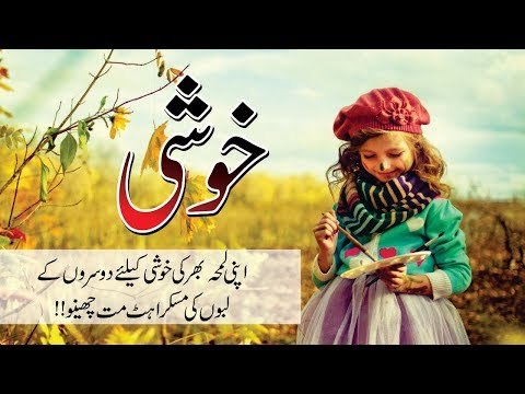 Khushi 20 Quotes In Urdu Hindi With Voice And Images || Aqwal E Zareen Khushi