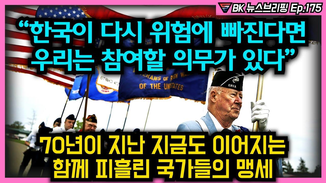 """""""한국이 다시 위험에 빠진다면 우리는 참여할 의무가 있다"""" // 70년이 지난 지금도 이어지는 함께 피흘린 국가들의 맹세"""