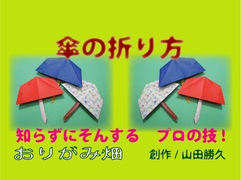 クリスマス 折り紙 折り紙 傘 : iina117.xyz