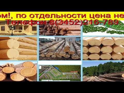 купить лес сосна кругляк оптом цена Тюмени
