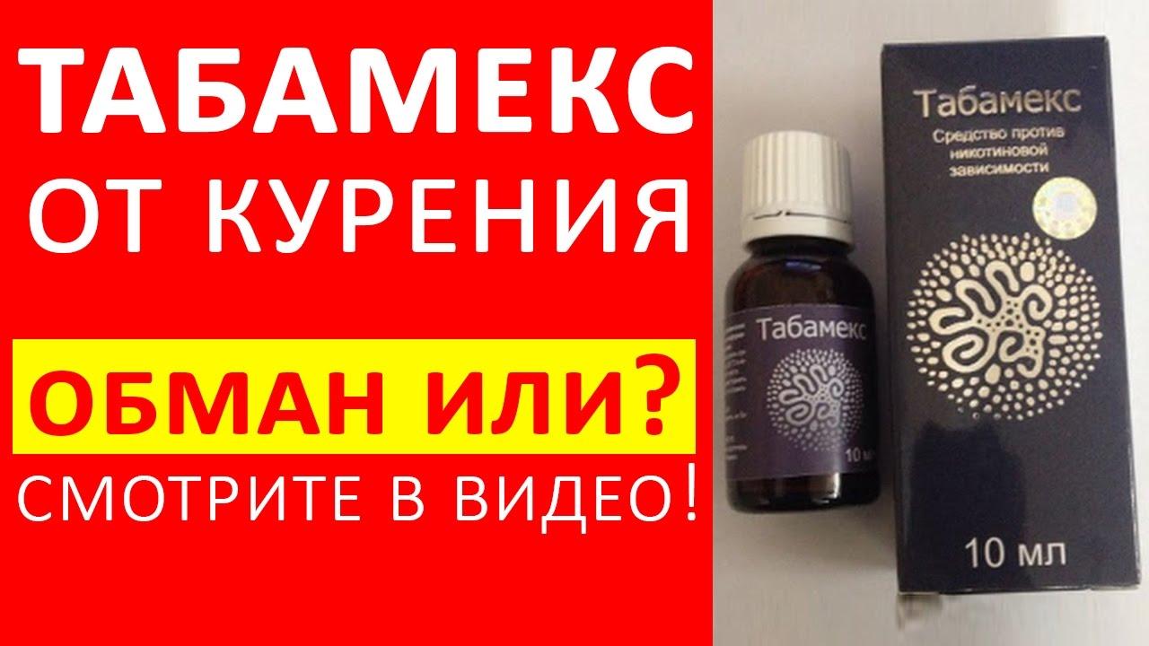15 авг 2017. Купить табекс 0,0015 n100 табл п/о по цене ⭐ 904 руб. ⭐ в интернет аптеке в москве, всегда в наличии, ✅ инструкция по применению табекс 0,0015 n100 табл п/о на apteka. Ru. Только сертифицированные лекарства, ✅ доставка в любую аптеку по москве круглосуточно.