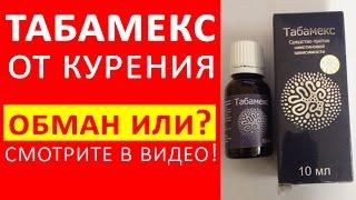 Табамекс купить. Табамекс капли от курения. Табамекс цена, отзывы, купить. Развод, не в аптеках