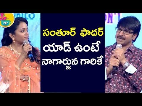 Anchor Suma And Srinivas Reddy Funny Speech || Premam Audio Launch -Chai Biscuit
