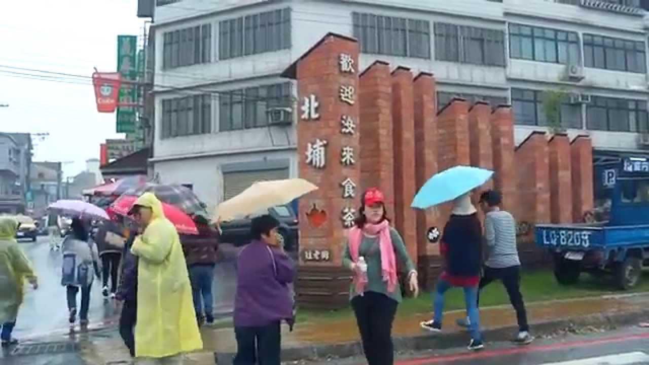 臺3線之旅 新竹北埔老街 苗栗泰安騰龍溫泉山莊 南莊老街 - YouTube