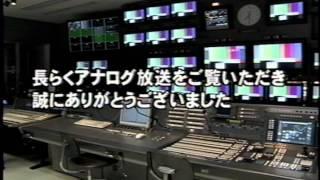 TSK 山陰中央テレビ アナログ停波クロージング