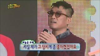 【TVPP】Kim Gun Mo - Surprise confession, 김건모 -