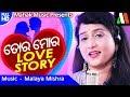 ତୋର ମୋର LOVE STORY   LOVE SONG FT IRA MOHANTY   MALAYA  MISHRA  MONSOON CREATIVES