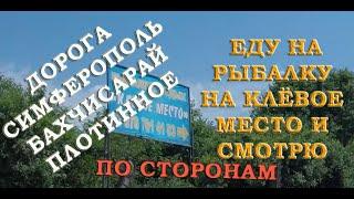 Дорога Сімферополь Бахчисарай Плотинное їду на рибалку на кльове місце і дивлюся по сторонам