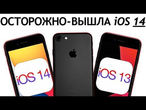 ⚠️ВЫШЛА iOS 14 на iPhone 7. Сравнение с iOS 13.7, ТЕСТ БАТАРЕИ. Стоит ли обновлять iPhone 7?