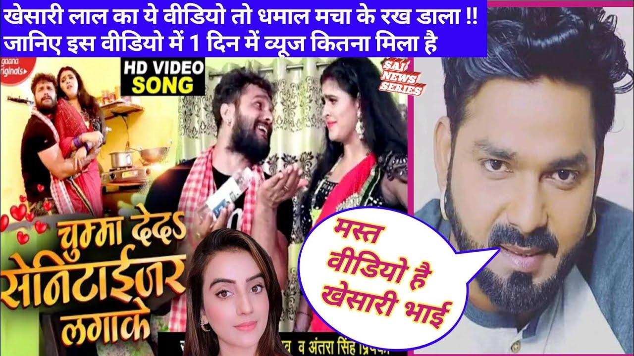 Khesari Lal Yadav का ये वीडियो तो धमाल मचा के रख डाला !! 1 दिन में कितना व्यूज मिला इस वीडियो को !!