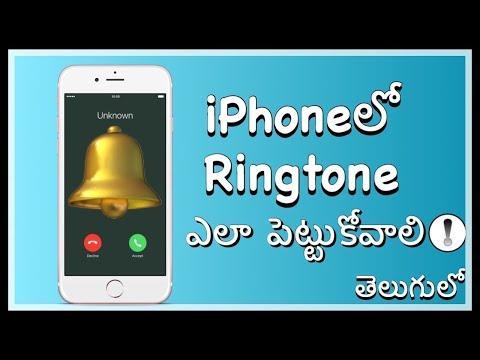 iPhoneలో పాటలని Ringtonesగా ఎలా పెట్టుకోవాలి! || How To Set Any Song As Ringtone On iPhone in Telugu