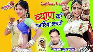 New Rajasthani Song || ब्याण की कमरिया लचके || Latest 2019
