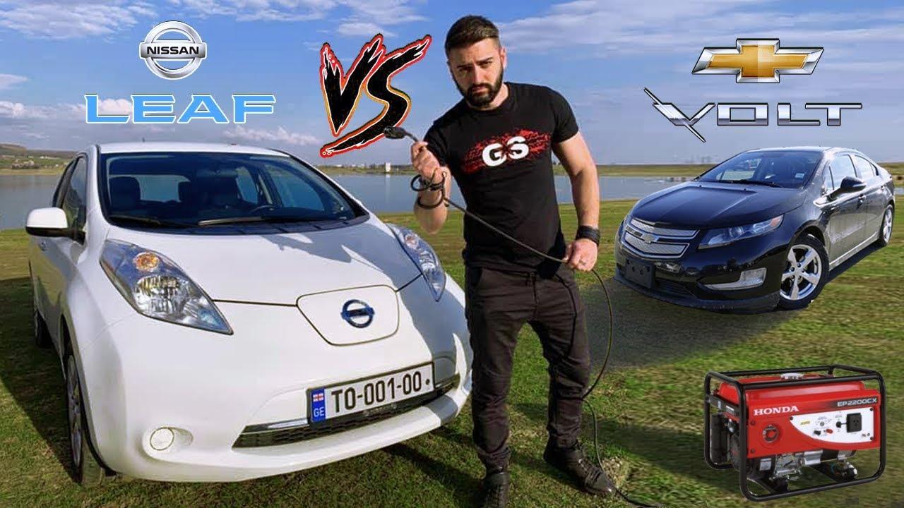უხეში ტესტ დრაივი  Nissan Leaf vs Chevy VOLT  DRAG RACE
