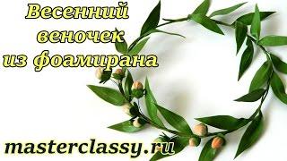 Весенний веночек из фоамирана: подробный видео урок