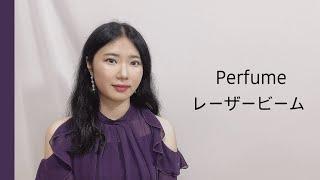 Perfume(퍼퓸) - レ-ザ-ビ-ム(레이저빔) 커버