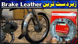 Complete Information About Brake Shoe / Honda CD 70 Genuine Brake Shoe Urdu  Study Of Bikes 