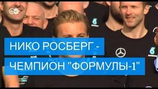 Нико Росберг завоевал титул чемпиона в  Формуле 1