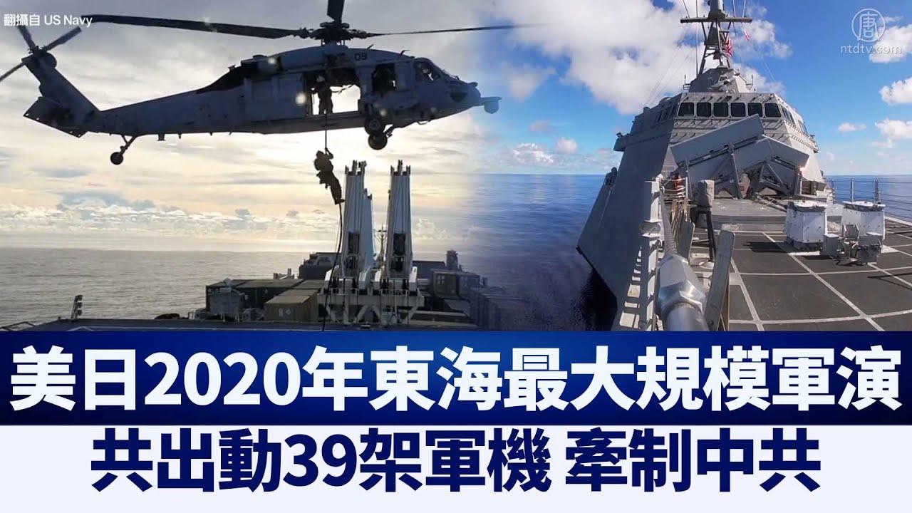 2020年8月21日 牽制中共 美日2020年東海最大規模軍演