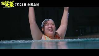 《跳舞吧!大象》曝《姗姗》MV(艾伦/金春花/彭杨/宋楠惜 主演)【预告片先知 | 20190722】