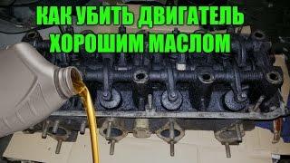 Как убить двигатель хорошим маслом