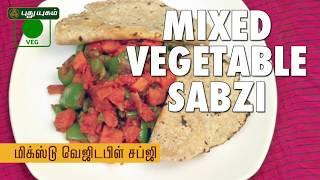 Mixed Vegetable Sabzi Recipe | Puthuyugam Recipes