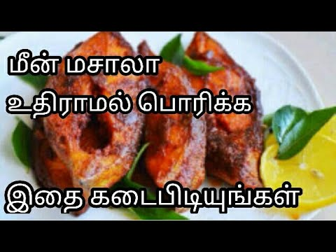 FISH FRY | Fish Fry In Tamil