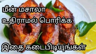 FISH FRY | Fish fry in tamil