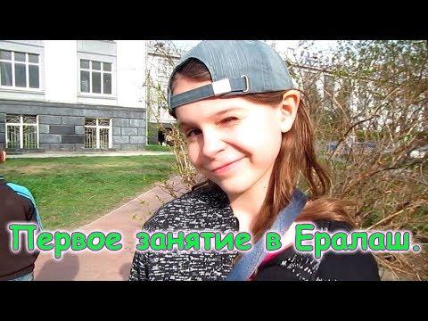 Аня на первом занятии в Ералаше! Как проходят занятия. (05.19г.) Семья Бровченко.