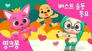내 동물 친구 | 핑크퐁과 호기의 율동 동요 | 동물 동요 | 핑크퐁! 인기동요