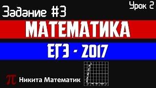 Разбор задания №3 ФИПИ. ЕГЭ по математике 2017. Профильный уровень. Урок 2