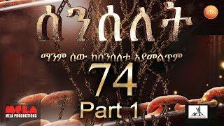 Senselet Drama - Part 74-1 (Ethiopian Drama)