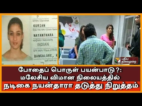 Actress Nayanthara stopped in Malaysia airport for alleged use of drugs?