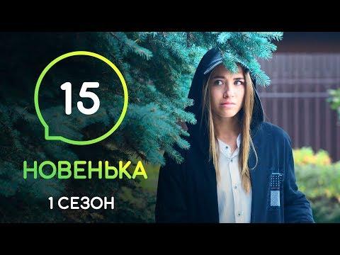 Сериал Новенькая. Серия 15 | МОЛОДЕЖНАЯ МЕЛОДРАМА 2019