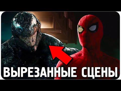 Человек-паук: Вдали от Дома - ВЫРЕЗАННЫЕ СЦЕНЫ