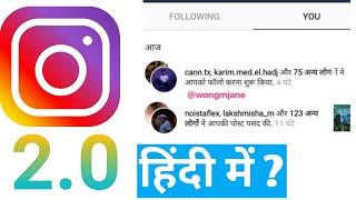 Instagram in Hindi Language | इंस्टाग्राम अब हिंदी भाषा में | Instagram New Update & Feature 2018-19