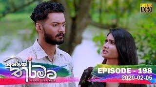 Husmak Tharamata | Episode 198 | 2020- 02- 05 Thumbnail