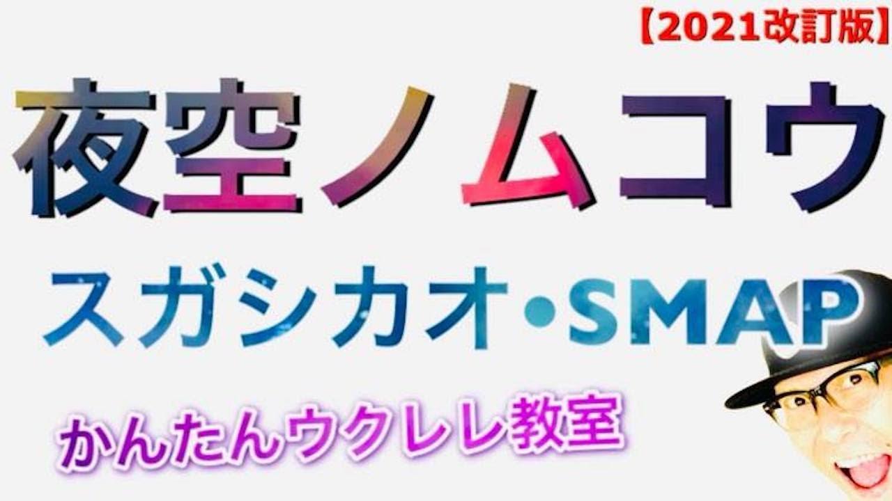 【2021改訂版】夜空ノムコウ / スガシカオ・SMAP《ウクレレ 超かんたん版 コード&レッスン付》 #GAZZLELE