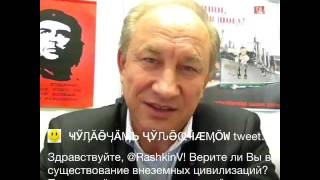 Валерий Рашкин об инопланетянах! #СпросиРашкина