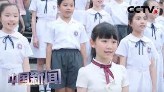 [中国新闻] 澳门:家国情怀深入人心 澳门青少年加强与内地交流 | CCTV中文国际