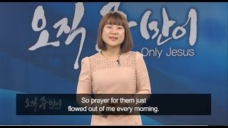 [Revised Ver.] The Gospel Saved My Classroom! : Bo-Kyung Kim, Hanmaum Church